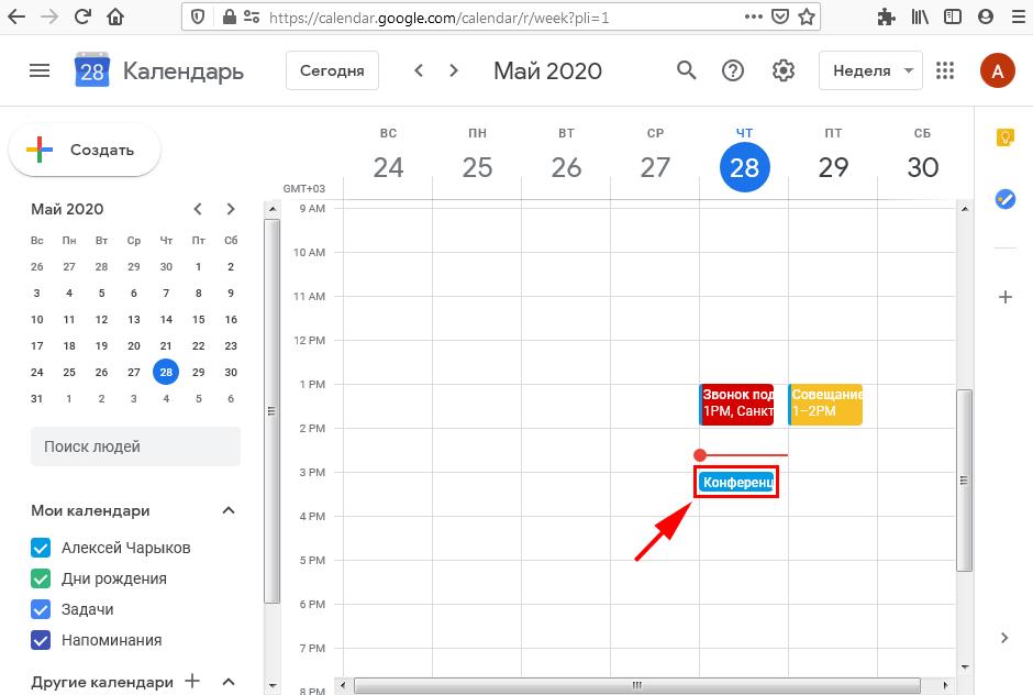 отметка о семинаре в календаре