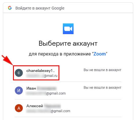 авторизация в аккаунте Google