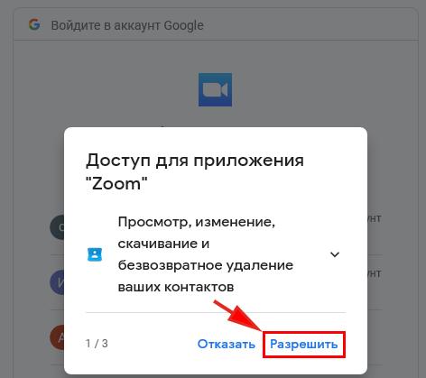 разрешите доступ к контактам